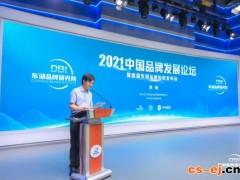 2021中国品牌发展论坛在汉召开