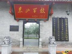 东山书院:毛泽东走出韶山冲的第一站