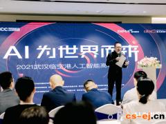 助力人工智能产业发展! 2021武汉临空港人工智能高峰论坛举行