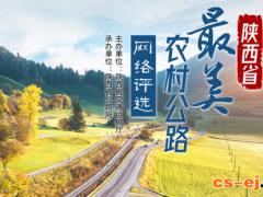邀您投票|陕西省最美农村路开始投票啦!